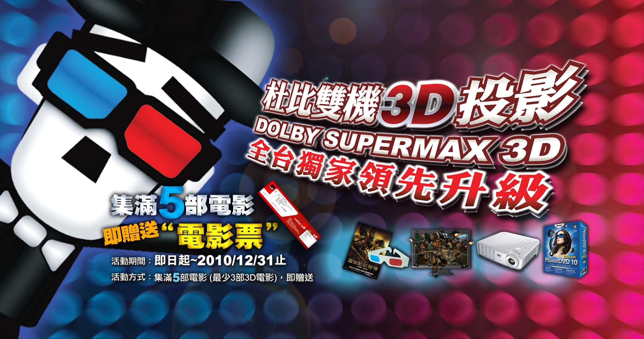 螢幕插卡-杜比3D-2048x1080.jpg