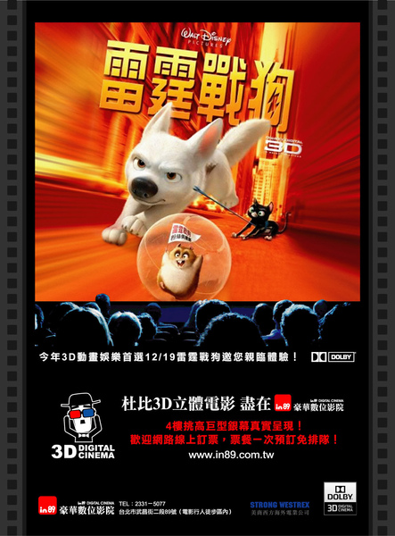 3DCinema_TaipeiWalker廣告稿-1124-OUT.jpg