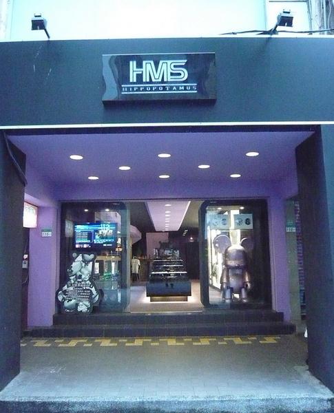HMS西門店