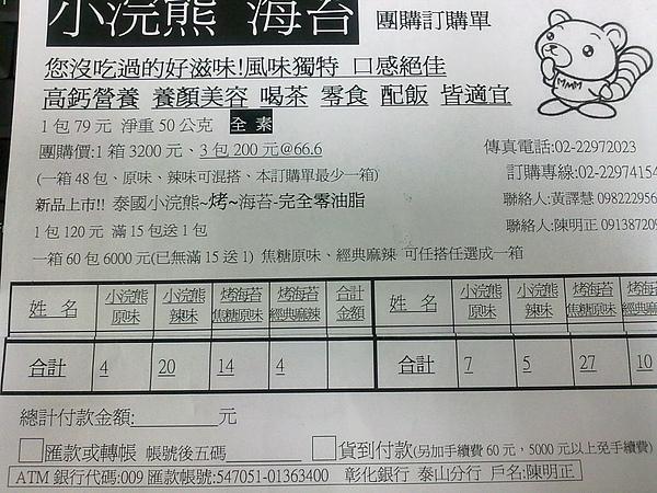 2010.09.20 團購浣熊海苔