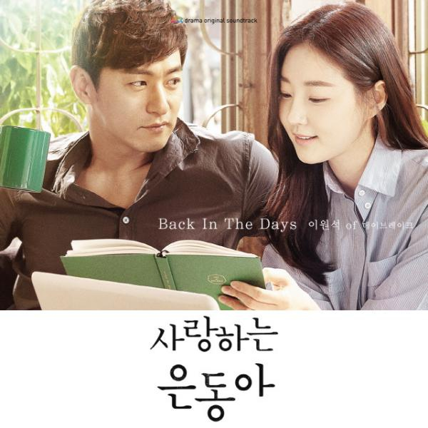 Lee-Won-Suk-Beloved-Eun-Dong-OST-Part-2