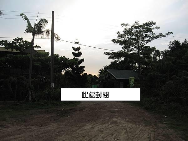 1停車場近入口處此處將封閉.JPG