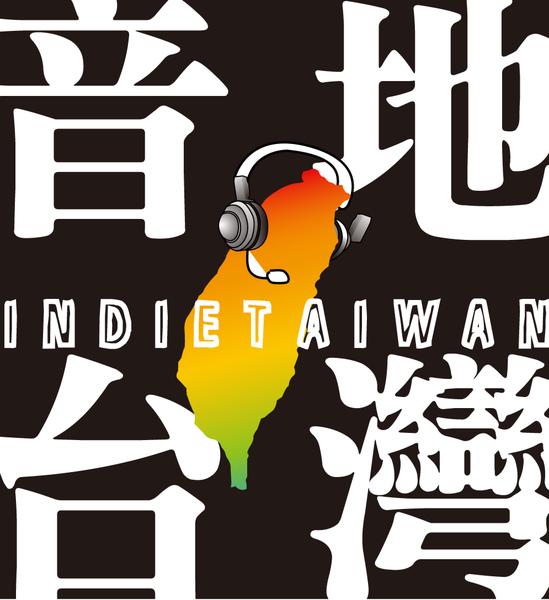 indietaiwan-1