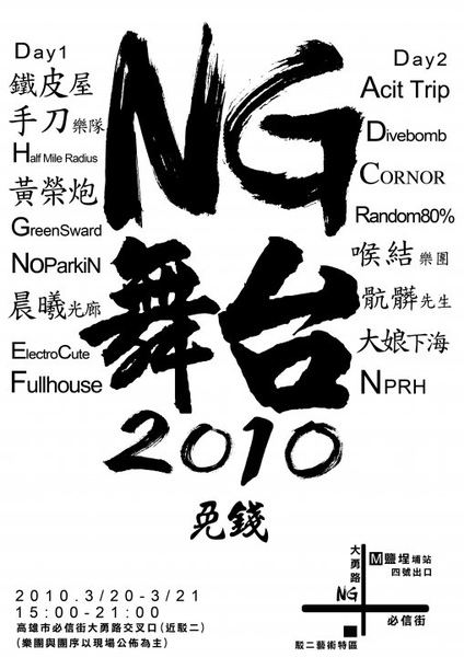 ng stage