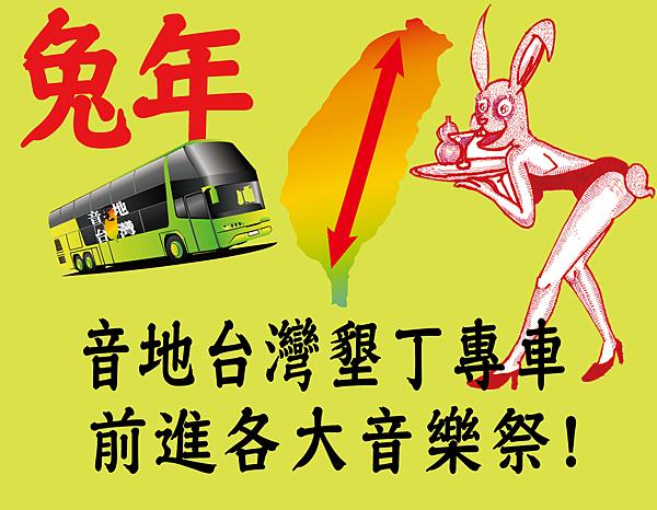 rabbit bus dm 2222.png