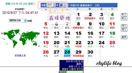 農民曆轉換.jpg