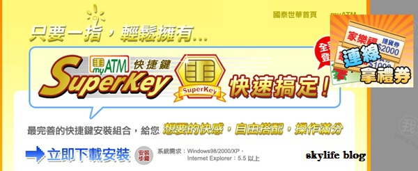 superkey.jpg