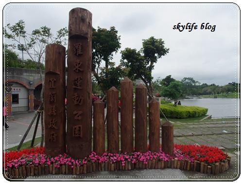 羅東公園.JPG