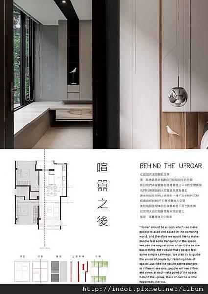蟲點子設計TID住宅1.jpg