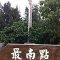 台灣的最南端