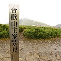合歡主峰 3416公尺 第一座百岳!got