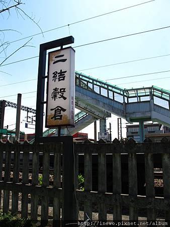 二結穀倉就在二結車站旁邊的穀倉