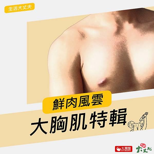 小鮮肉(3%2F9).jpg