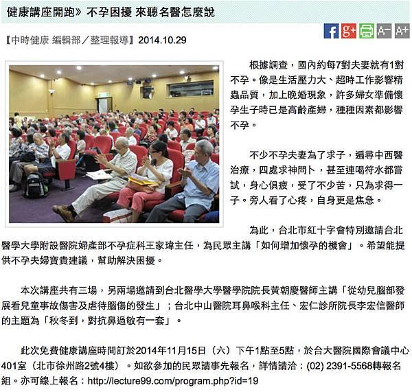台北市紅十字會 健康公益講座