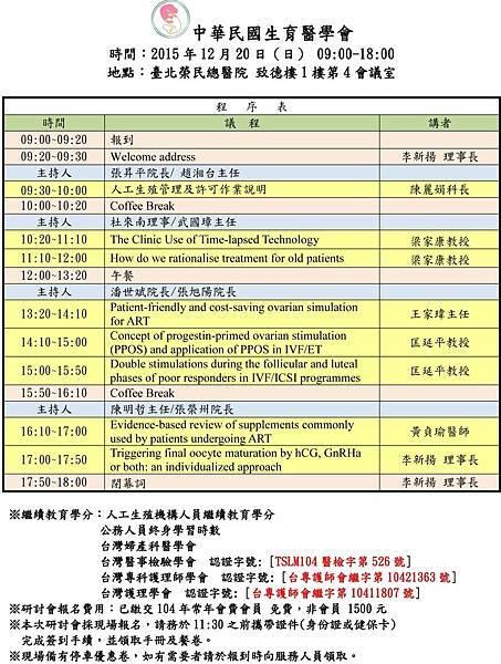 中華民國生育學會演講.tiff