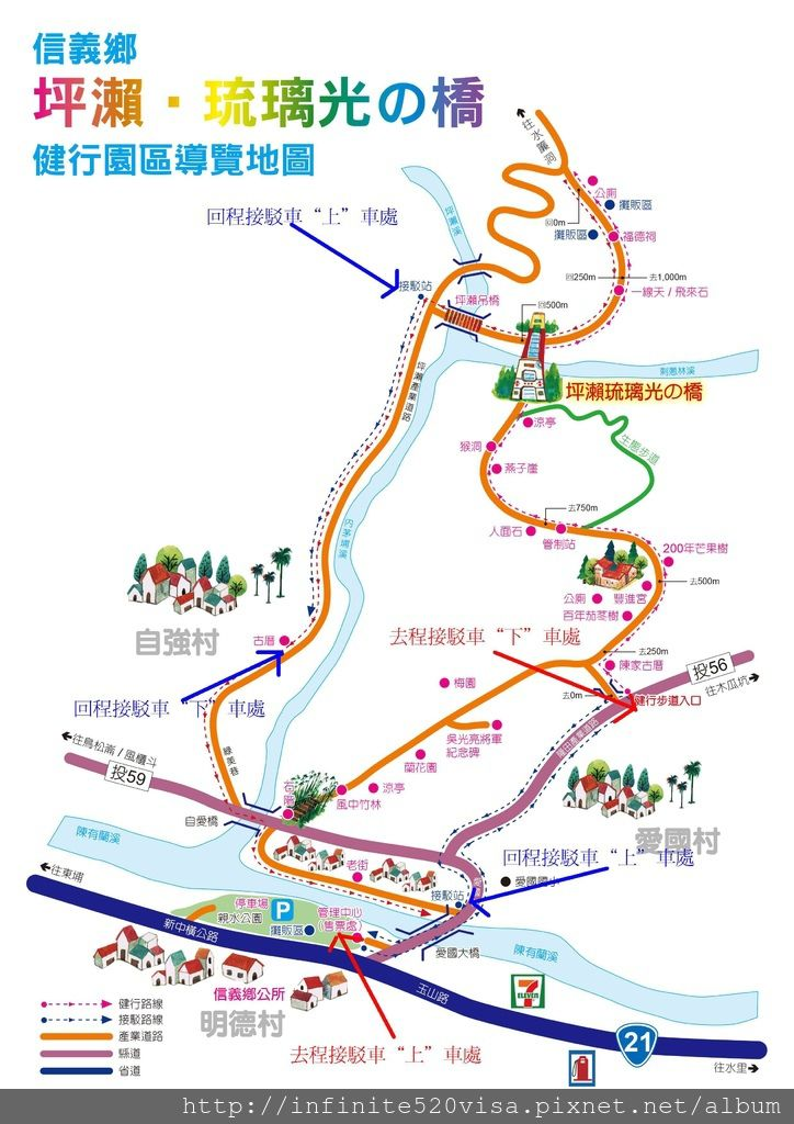 2014信義鄉玻璃橋導覽地圖~最新-1