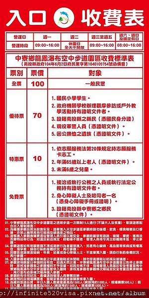2015-0623-90x180cm收費表