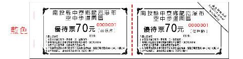 優待票~70元
