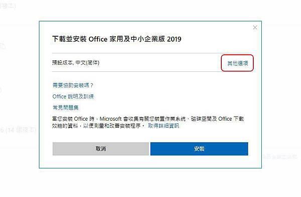 microsoft office 2019 中文 家用 版 盒 裝