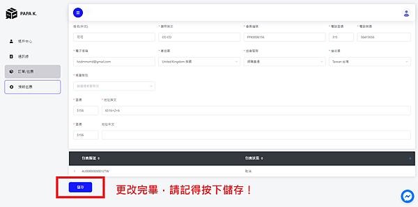 如何更改訂單包裹內容4.png