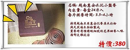 越南惠安水沉小盤香