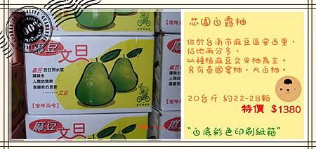 芯園白露柚