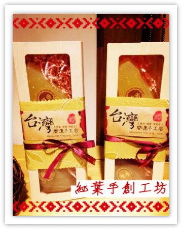 台灣開運禮盒