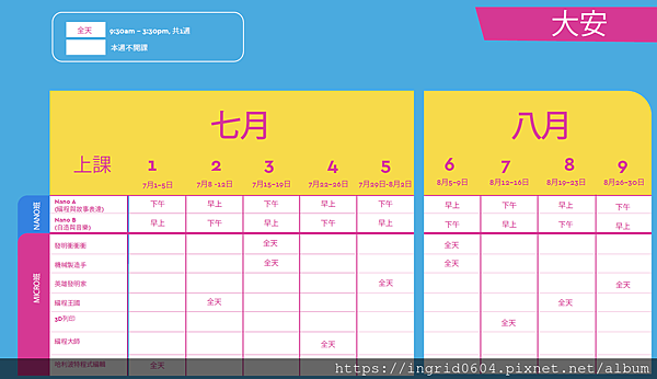 Summer Camp 2019 Curriculum ZH_Daan2.pdf.png