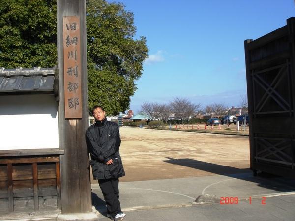舊細川刑部邸.JPG