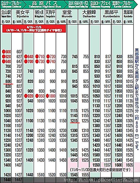 立山時刻表.png