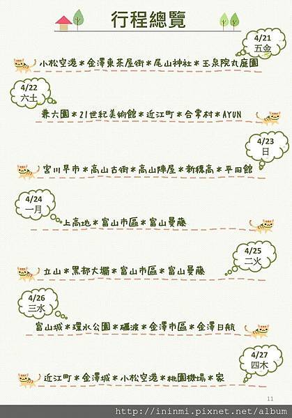 2017北陸自由行(部落格刪除版)-11.jpg