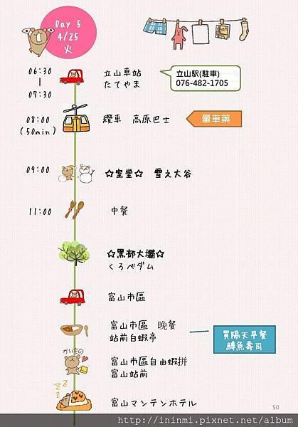 2017北陸自由行(部落格刪除版)-50.jpg
