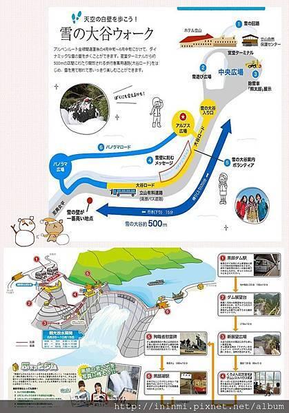 2017北陸自由行(部落格刪除版)-53.jpg