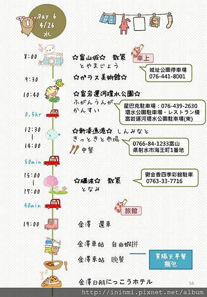2017北陸自由行(部落格刪除版)-58.jpg