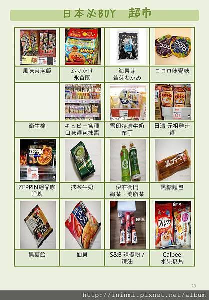2017北陸自由行(部落格刪除版)-79.jpg