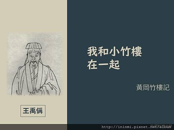 王禹偁.jpg