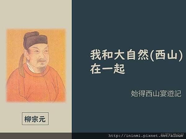 柳宗元.jpg