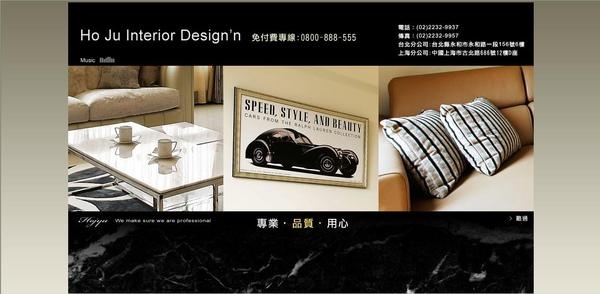 和鉅國際室內設計有限公司.jpg