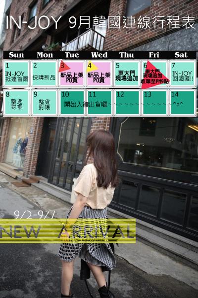 韓國連線行事曆