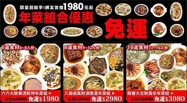台北濱江美食網-年菜組合 免運