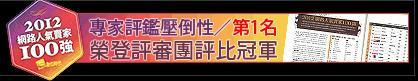 台北濱江美食網-網路人氣賣家2