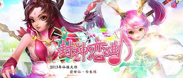 仙緣-遊戲