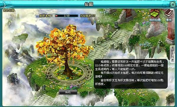 仙緣-仙園
