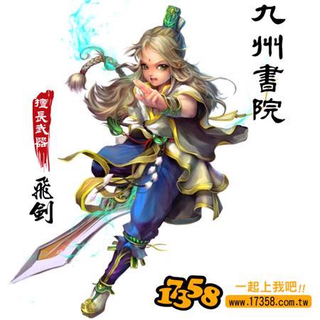 仙緣-職業-九州