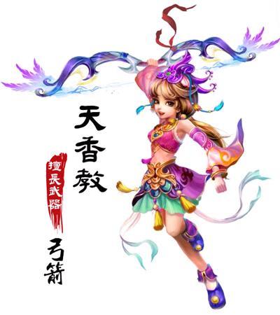 仙緣-職業-天香