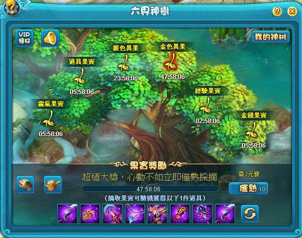 好玩的網頁遊戲-仙萌鬥-神樹