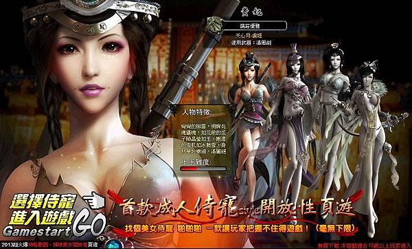 好玩的網頁遊戲推薦-秦美人  廣告