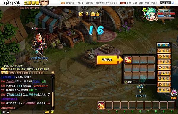 好玩的免費網頁遊戲《綺夢物語》2 回合制戰鬥
