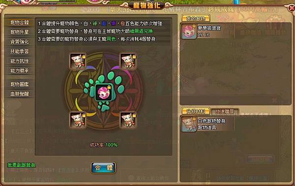 好玩的免費網頁遊戲《綺夢物語》3 寵物強化