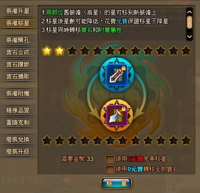 好玩的免費網頁遊戲《綺夢物語》8 裝備移星